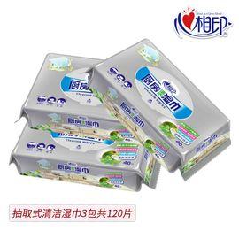 心相印 @清洁湿巾3组120片抽取式去油污擦脏痕好用方便干净厨房厅卫生纸巾