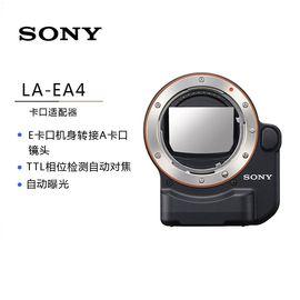 索尼 Sony LA-EA4卡口适配器E卡口转接A卡口镜头适配器ILCE-7 A7Rm2 7s a9