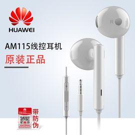 华为 Huawei AM115耳机原装正品P9入耳式荣耀9 6X V8通用mate8 7 手机通用半入耳