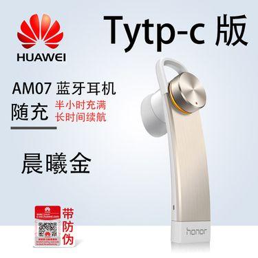 华为 HUAWEI AM07荣耀小口哨入耳式耳塞式耳机开车运动无线耳机随用随充type-c版/Micro USB版