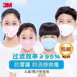 3M 口罩儿童口罩KN95防PM2.5防霾口罩防流感病毒冬季防尘口罩3只