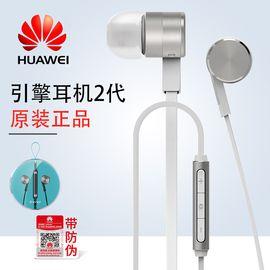 华为 Huawei 引擎耳机2代 荣耀8 V9手机通用原装正品入耳式9 荣耀am13线控耳机