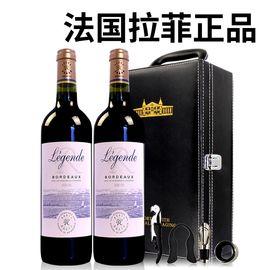 拉菲 人人酒 拉菲正品法国原装进口波尔多AOC拉菲传奇干红葡萄酒双支礼盒750ml*2