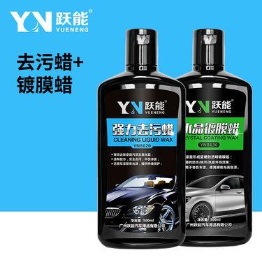 跃能 汽车车蜡液体蜡漆面去污上光蜡新车蜡打蜡美容洗车用品养护去污蜡