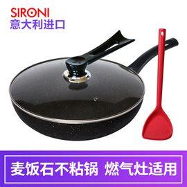 SIRONI 意大利原装进口麦饭石不粘锅32cm无油烟炒菜锅平底锅