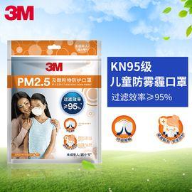 3M 青少年儿童8130SCN 防PM2.5 防雾霾KN95防护2只装学生头带式口罩