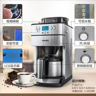飞利浦 HD7753全自动美式家用咖啡机商用机豆粉两用