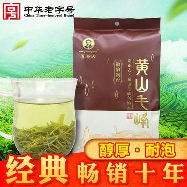 谢裕大 黄山毛峰 传统古法工艺春茶 和250g*2茶叶