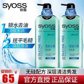 丝蕴 洗发水无硅水润750ml*2洗发露男士女士通用多规格可选