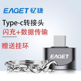 忆捷  EAGET 金属OTG转接头 EZ02-T 普通U盘转手机U盘连接器TYPE-C接口