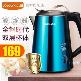 九阳  JYK-15F06电热水壶开水煲烧 食品级304不锈钢 1.5升