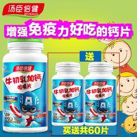 汤臣倍健 【买1送2】牛初乳加钙咀嚼片1.2g/片*60片