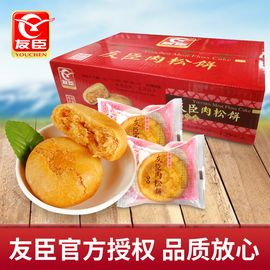 友臣 肉松饼 整箱2.5斤装 年货礼盒特产早餐糕点小吃网红零食品批发1.25kg