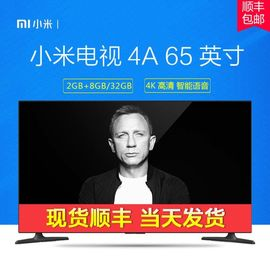 MI 小米电视 4A 标准版65英寸 4K超高清HDR 智能液晶平板电视机