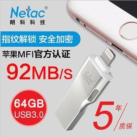 朗科  (Netac) 64G 苹果手机U盘U651 苹果官方MFI认证支持iPhone和iPad 手机电脑两用加密u盘