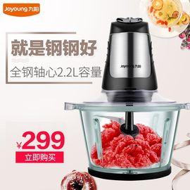 九阳 JYS-A960绞肉机家用电动搅碎机绞馅机搅肉机绞菜打肉机料理机