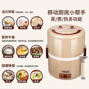 十度良品 电热饭盒双层SD-922可插电保温加热饭盒蒸煮电饭盒蒸饭器