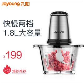 九阳 A808绞肉机家用电动不锈钢绞馅机打肉机碎肉辣椒小型多功能
