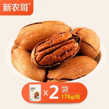 新农哥 碧根果178gx2袋 椒盐奶香味 坚果炒货
