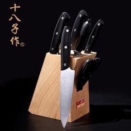 十八子作 精选刀具套装厨房菜刀家用七件套组不锈钢套刀雅致S2907