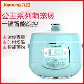 九阳  【2升压力锅】JYY-20M3电压力锅2L智能韩式高压锅 一键智能旋控