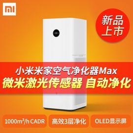 MI 小米空气净化器MAX 低噪 办公家用大空间 智能除甲醛雾霾粉尘 空气质量屏幕显示