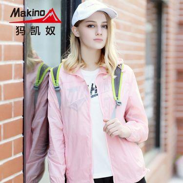 Makino 犸凯奴2018夏季新款 舒适透气 轻薄防晒衣 男女款户外皮肤衣MAAH181008-1-2