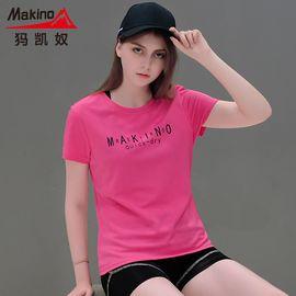 Makino 犸凯奴单导速干短袖男运动速干T恤女速干衣男女短袖夏季短袖透气XM141811001