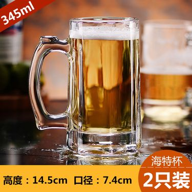 青苹果   海特杯2只装 家用耐热啤酒杯加厚扎啤杯创意大号啤酒酒杯