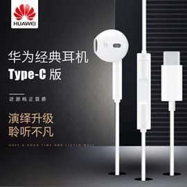 华为 经典Type-c耳机CM33 P20/mate10 Pro/小米6x/note3/mix2s8se坚果2R1适用