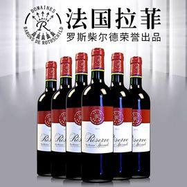 拉菲 人人酒 拉菲正品红酒拉菲珍藏波尔多AOC/AOP级干红葡萄酒整箱750ML*6
