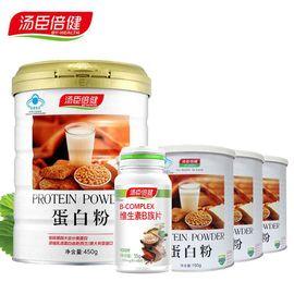 汤臣倍健 (送B族100片)成人蛋白质粉 450g/罐+150g/罐*3年货送礼