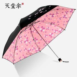 天堂伞 UPF50+防紫外线碰击黑胶三折晴雨伞33509E聆听花开