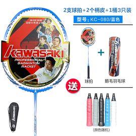 川崎 碳铝系列KC-080羽毛球拍套装(2球拍/已穿线+1桶3只装球)