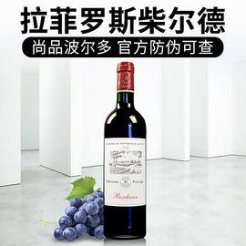 拉菲 人人酒 拉菲红酒法国波尔多AOC原瓶进口尚品干红葡萄酒750ml单支