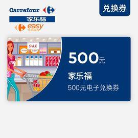 家乐福/easy500元兑换券(可在全国指定门店使用,详询4008200668)