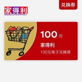 家得利超市100元代金券(在家得利指定门店消费结算时,出示电子串码直接抵减相应金额,详询4008200668)