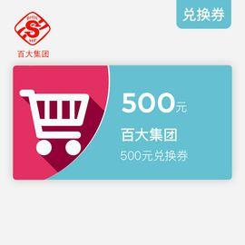 百大集团500元电子兑换券(仅限安徽地区使用,结账时出示券码给收银员,可咨询4000609666)