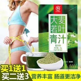 华以健康园 【买1送1 买2送3】大麦若叶青汁粉 清肠瘦身 营养丰富