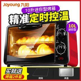 九阳 【家用迷你10升烤箱】 KX-10J5电烤箱多功能家用烘焙小烤箱迷你蛋糕10升