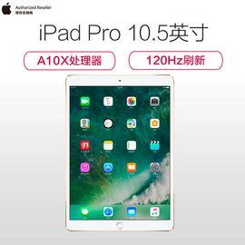 Apple 趣购吧-17年 款10.5英寸iPad pro 4G通话版本活力四色。可搭配苹果触控笔使用~不只能做到还能做得更好~