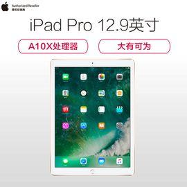 Apple 趣购吧-17年款12.9英寸iPad pro 4G通话版本三色供应。可搭配苹果触控笔使用~轻薄磅礴。帮你变得有效率~
