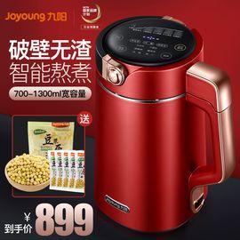 九阳 【破壁无渣 口感细腻】豆浆机 双预约 700-1300ml 立体加热 DJ13E-Q15