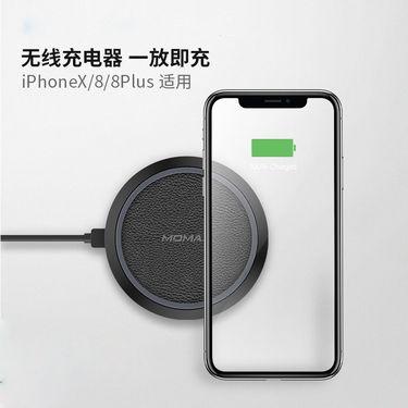 MOMAX 苹果X/8Plus无线充电器 Qi无线快充充电底座支持iPhone8三星S9/8+小米Mix2s UD3D/W