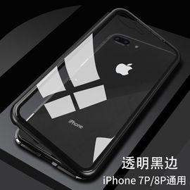 麦阿蜜 苹果7plus手机壳iPhone7plus手机壳抖音网红同款全包防摔玻璃后盖磁吸金属边框男女时尚硬壳