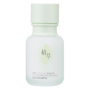 MINISO/名创优品 植萃水感保湿精华液