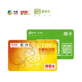 我买网 100元我买卡+爱奇艺周卡(赠品)