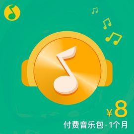 QQ音乐 付费音乐包1个月
