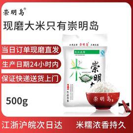 崇明岛 大米500g(1斤) 2小时新大米现磨 生态锁鲜大米 当日下单发货