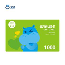 盒马 鲜生1000元礼品卡